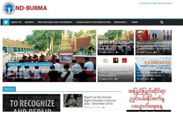 သ်ွမ္း(ရွမ္း)ျပည္နယ္အတြင္း လူ႔အခြင့္အေရးခ်ဳိးေဖာက္မႈအမ်ားဆုံးဟု ND-Burma ထုတ္ျပန္